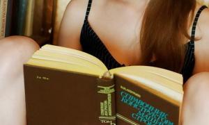 Читает книгу без трусиков фото