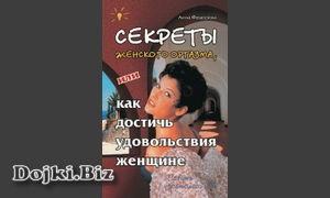 Федорова Анна - Секреты женского оргазма или как достичь удовольствия женщине