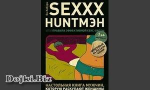 Ян Кобурн - SEXXX HУНТМЭН или Правила эффективной секс-охоты