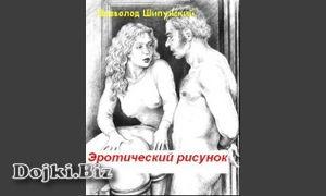 Шипунский Всеволод - Эротический рисунок